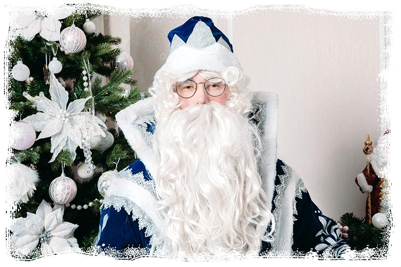 дед мороз на новый год один