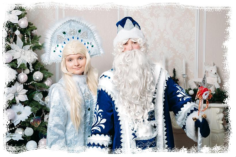 дед мороз и снегурочка синий